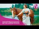 Зәйнәб Фәрхетдинова - Мин сине сөйгәнмен күптәннән