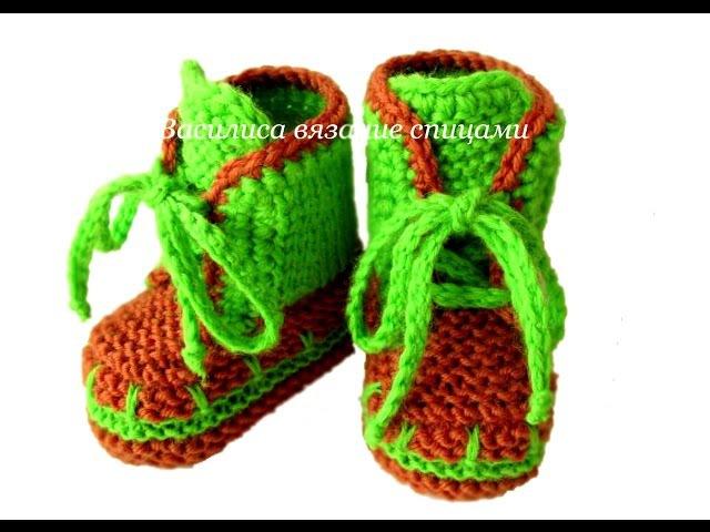 Пинетки ботиночки спицами Василиса