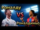 Роналдиньо vs Криштиану Роналду. Что если бы у бразильца был характер португальца