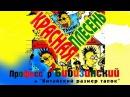 Красная плесень Профессор Бибизинский Альбом 1997