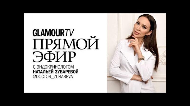 Наталья Зубарева о причинах появления акне, похудении и мифах правильного питания