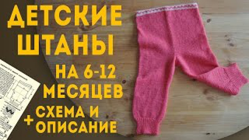 Детские Штаны от 6 Месяцев Размер 28| Вязание Спицами (Baby Knit Wool Pants)