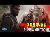 OVERKILL's The Walking Dead - Что Показали в Трейлере Обзор