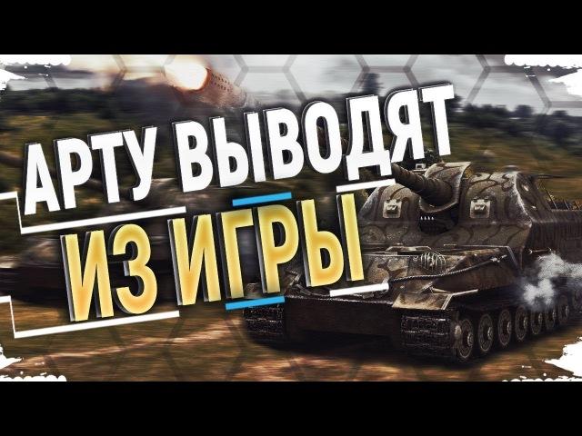 Чего Боятся Все Артоводы В World of Tanks! Как Играют Топовые Артоводы!