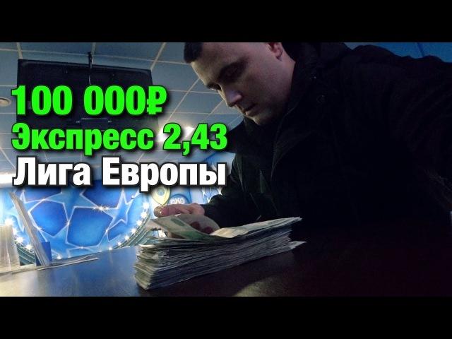 Ебааа 100000 руб на ЭКСПРЕСС! Локомотив М - Ницца. Зенит - Селтик. Лига Европы