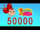 Розіграш призів на 50000 підписників З любов'ю до дітей
