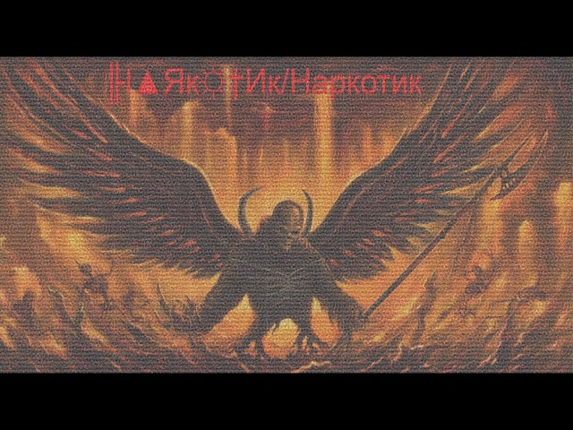 ╟l▲Як☼†ИкНаркотик - Black Horseman [Dark Angel] [TRILL] [Instrymental]