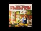 Кулинариум - распаковка настольной игры