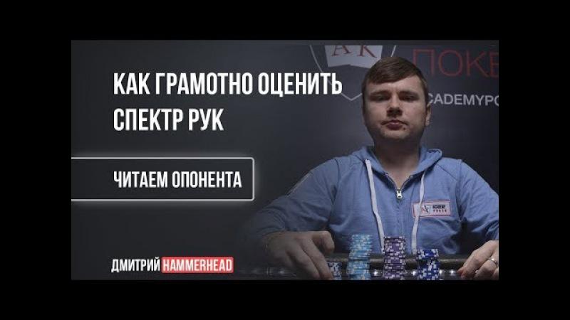 Как читать оппонента? Обучающий покер-стрим от Дмитрия HammerHead