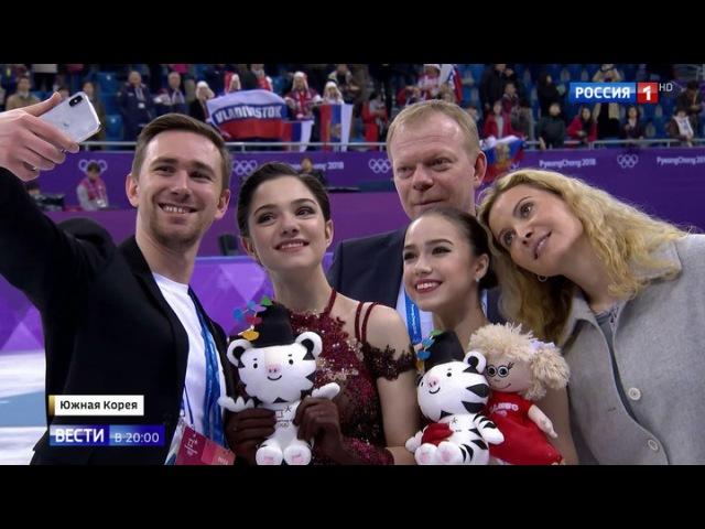 Вести.Ru: Подруги и конкурентки: Загитова смогла отобрать золото у Медведевой