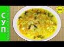 Суп с рисом и яйцом проверенные рецепты