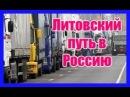 Литва рвется на российский рынок любыми путями