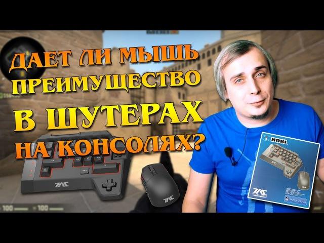 Клавиатура и мышь на Playstation 4 Обзор Hori TAC 4
