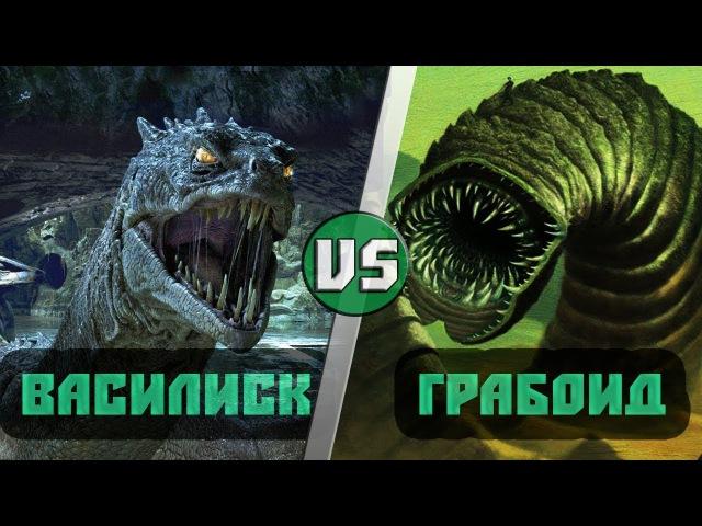 Василиск (Гарри Поттер) VS Грабоид (Дрожь Земли)