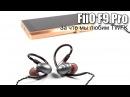 Обзор FiiO F9 Pro