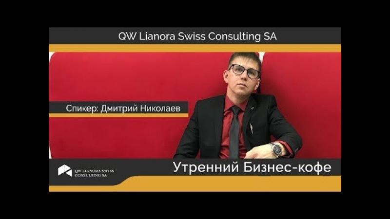 Дмитрий Николаев Утро с Лианорой QW Lianora Swiss Consulting 22 02 2018