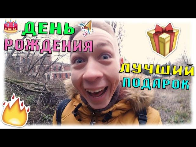 Облапал Мою Школьницу | Лучший Подарок на День Рождения