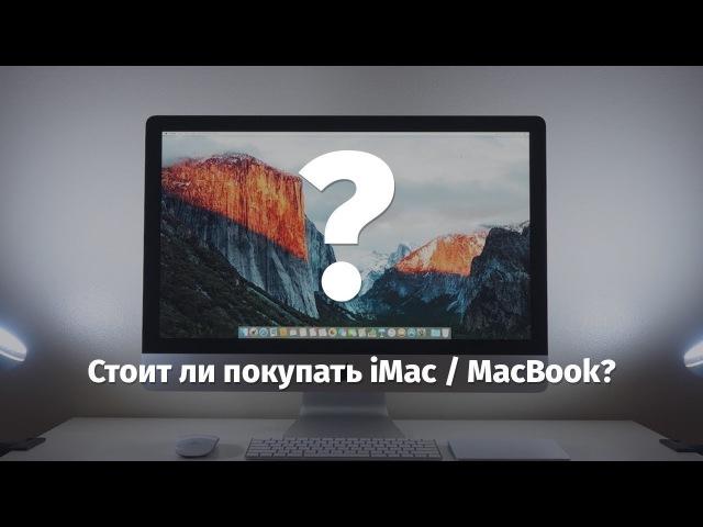 Стоит ли покупать iMac или MacBook в 20172018 и почему я вернулся на ПК