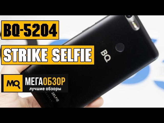 BQ-5204 Strike Selfie обзор смартфона