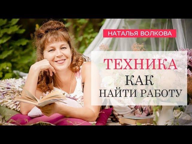Наталья Волкова. Как найти работу. Техника