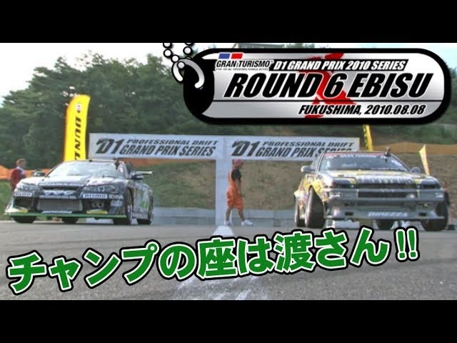 Video Option VOL 199 D1GP 2010 Rd 6 at Ebisu Circuit Tsuiso FINAL