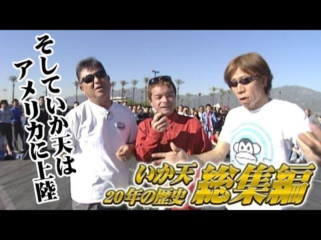 Drift Tengoku VOL.50 — いか天20年の歴史総集編! Part 8.