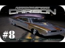 🔥Need for Speed: Carbon 8| 18 Отжал тачку, гонка с первым босом!