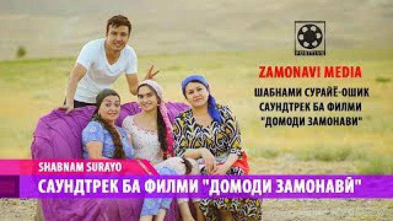 Шабнами Сурайё Ошик Саундтрек ба филми Домоди замонави
