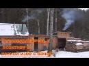 Выживание в лесу Лесная изба с баней поход в тайгу Сибирь ноябрь 2017 охота рыбалка