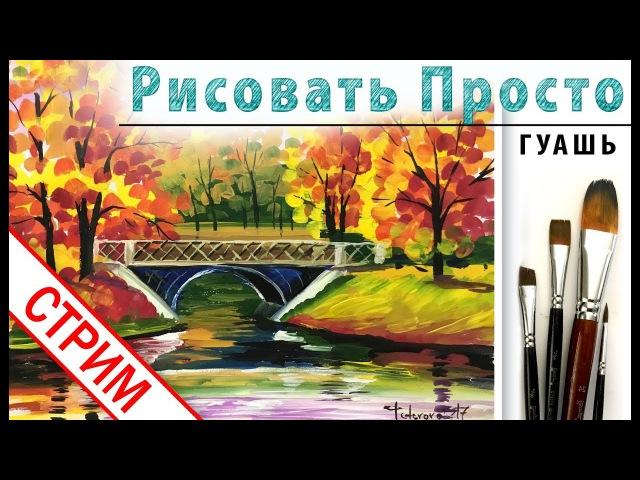 Осенний пейзаж Мостик над озером. Рисуем вместе, гуашь! Первая прямая трансляция