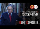 Олег Соколов Ученые против мифов 6 Постскриптум