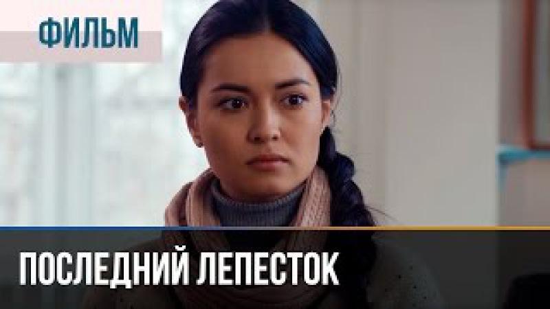 ▶️ Последний лепесток - Мелодрама | Смотреть фильмы и сериалы - Русские мелодрамы