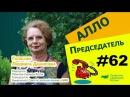 Алло Председатель 62 Ответы на вопросы садоводов