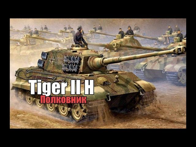 СТАЛЬНАЯ ЛАВИНА - Tiger II (H)   War Thunder