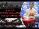 Осы бес сүрені оқымай ұйықтамаңыз ұстаз Ермек Көкірекбаев