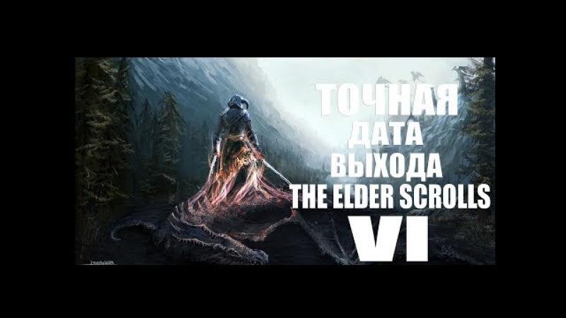 THE ELDER SCROLLS VI - краткий обзор ТОЧНАЯ ДАТА ВЫХОДА!