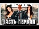 HITMAN 2016: Лысый из BRAZZERS Наносит Удар! [*1]