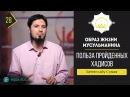 Польза пройденных хадисов Образ жизни мусульманина Бегенч абу Сумая урок 28
