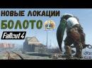 Fallout 4 Новые Локации БОЛОТО ➤ Хабар ➤ Задания ➤ Торговцы