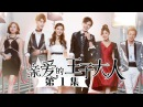 《亲爱的王子大人》第1集 姜昊为拍摄赴冲绳 小桃意外成小助理   Caravan中文剧