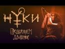 Нуки - Продолжаем Движение официальный клип