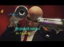 Hitman Absolution Скоро на канале НАЁМНЫЙ УБИЙЦА Агент 47