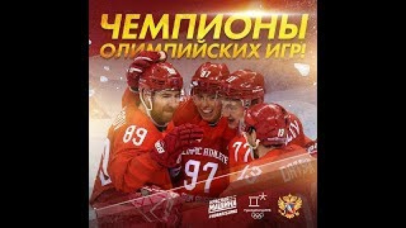 Хоккей.Россия-Германия. Финал. Все голы матча. Мы чемпионы!
