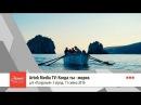 Artek Media TV Когда ты - моряк
