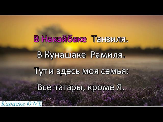 Митрофановна Все Татары, Кроме Я Караоке версия Full HD
