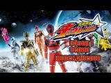 Uchu Sentai Kyuranger- обзор 1 серии