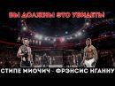 Стипе Миочич - Фрэнсис Нганну Почему стоит посмотреть бой Stipe Miocic Francis Ngannou UFC 220 cnbgt vbjxbx - ahycbc yufyy