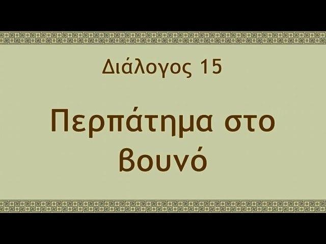 Conversational Greek 15. Περπάτημα στο βουνό