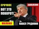 ДРУГОГО ШАНСА У РОССИИ НЕ БУДЕТ. ПОСЛЕДНЕЕ ОБРАЩЕНИЕ ГРУДИНИНА К ЛЮДЯМ ПЕРЕД ВЫБОРАМИ. СМЕЛАЯ РЕЧЬ!