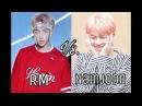 RM vs. Namjoon (Kim Namjoon's duality)